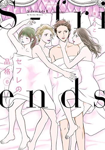 セフレの品格~S-friendsII~(6) _0