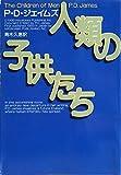 人類の子供たち (ハヤカワ・ミステリ文庫)