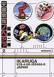 宇宙家族ノベヤマ(2) (ビッグコミックス)