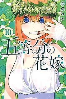 五等分の花嫁 コミック 1-10巻セット