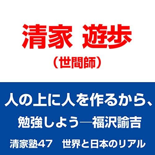 『清家塾47 世界と日本のリアル』のカバーアート