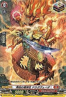 ヴァンガード overDress 五大世紀の黎明 再起の竜神王 ドラグヴェーダ(SP) D-BT01/SP13 | ドラゴンエンパイア プラズマドラゴン