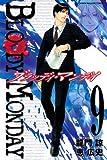 BLOODY MONDAY 9 (少年マガジンコミックス)