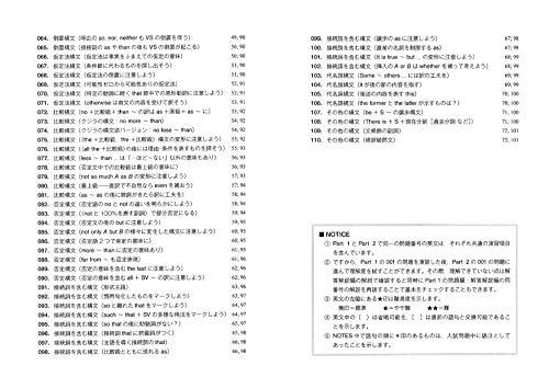 英文解釈ナビ(大学受験ナビゲーション)