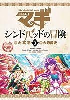 マギ シンドバッドの冒険 / 3 OVA付き特別版 (裏少年サンデーコミックス)