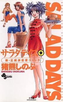 [猪熊しのぶ]のSALAD DAYS(9) (少年サンデーコミックス)