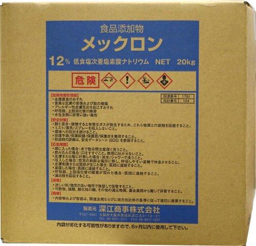 次亜塩素酸ナトリウム 12% 20kg 低食塩 メックロン [ 食品添加物 次亜塩素酸ソーダ NaClO 除菌 ]