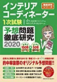 インテリアコーディネーター1次試験 予想問題徹底研究2020 (徹底研究シリーズ)