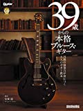 39歳からの本格ブルース・ギター (CD付) (リットーミュージック・ムック)