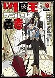 Lv1魔王とワンルーム勇者 5巻 (FUZコミックス)