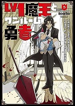 [toufu]のLv1魔王とワンルーム勇者 5巻 (FUZコミックス)