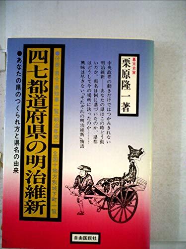 四七都道府県の明治維新―あなたの県のつくられ方と県名の由来 (1981年)