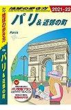 地球の歩き方 A07 パリ&近郊の町 2021-2022
