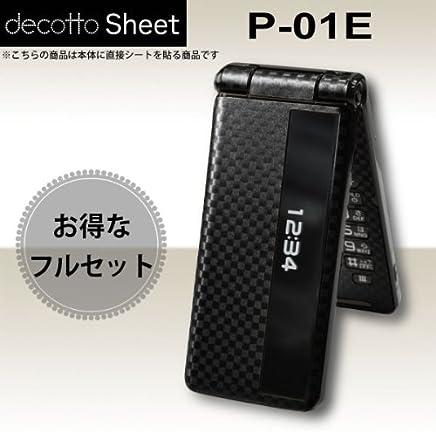 【液晶保護フィルム付!】docomo P-01E 専用 デコ シート decotto 外面・内面セット 【キューブブラック柄】