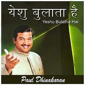 Yeshu Bulatha Hai