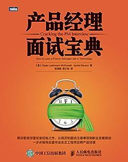 产品经理面试宝典(图灵图书) (Chinese Edition) by [Gayle Laakmann McDowell, Jackie Bavaro, 吴海星,陈少芸]