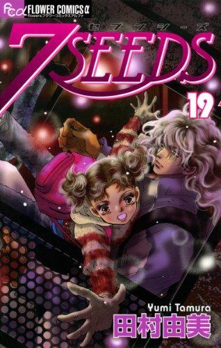 7SEEDS(19) (フラワーコミックスα) - 田村由美