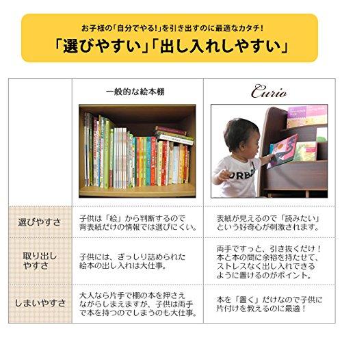 完成品国産絵本ラック【Curio】絵本棚レギュラータイプウォールナットブラウン幅627×奥行き300×高さ900mm