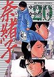 奈緒子(20) (ビッグコミックス)