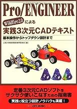 Pro/ENGINEER Wildfire2.0による実践3次元CADテキスト