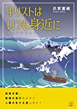 Christ is always close Gods love in turmoil and anxiety (Japanese Edition)