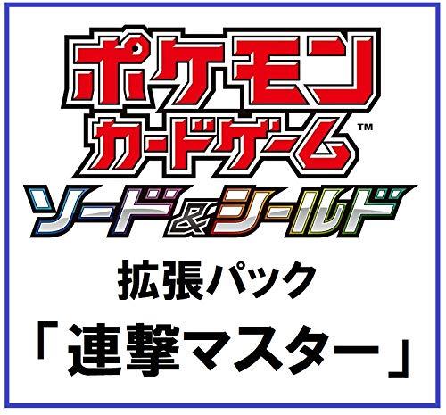 ポケモンカードゲーム ソード&シールド 拡張パック 連撃マスター BOX