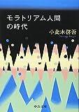 モラトリアム人間の時代 (中公文庫)