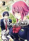 CHAOS;CHILD 3 (電撃コミックスNEXT)