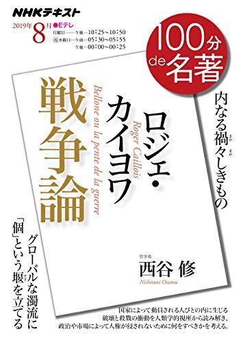 ロジェ・カイヨワ『戦争論』 2019年8月 (NHK100分de名著)