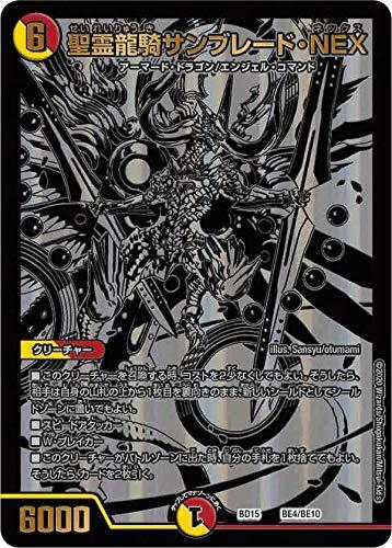 デュエルマスターズ DMBD15 BE4/BE10 聖霊龍騎サンブレード・NEX レジェンドスーパーデッキ 蒼龍革命 (DMBD-15)