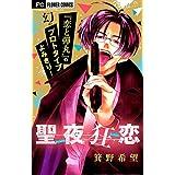 聖夜狂恋【マイクロ】 (フラワーコミックス)