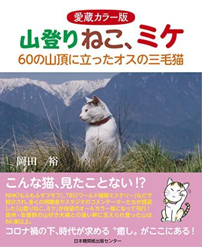 愛蔵カラー版 山登りねこ、ミケ 60の山頂に立ったオスの三毛猫