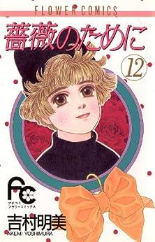 [吉村明美]の薔薇のために(12) (フラワーコミックス)