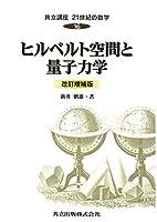 ヒルベルト空間と量子力学 改訂増補版 (共立講座 21世紀の数学 16)