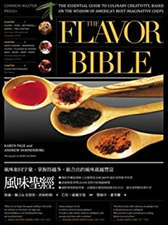 The Flavor Bible: The Essential Guide to Culinary Creativity, Based on the Wisdom of Americas Most Imaginative Chefs