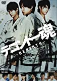 テコンドー魂 ‐REBIRTH‐[DVD]