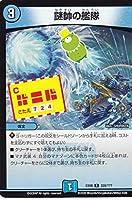 デュエルマスターズ DMEX08 228/??? 謎帥の艦隊 (R レア)謎のブラックボックスパック (DMEX-08)