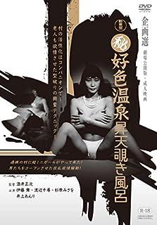 ㊙好色温泉 昇天覗き風呂 [DVD]