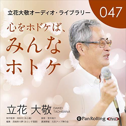 『立花大敬オーディオライブラリー47「心をホドケば、みんなホトケ」』のカバーアート