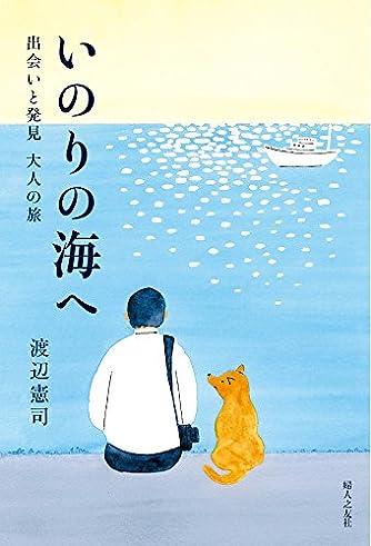 いのりの海へ 出会いと発見 大人の旅