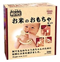 お米のシリーズ お米のおもちゃセット