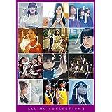 ALL MV COLLECTION2 〜あの時の彼女たち〜(初回限定盤) (DVD) (特典なし)