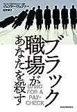 ブラック職場があなたを殺す (日本経済新聞出版)