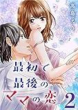 最初で最後のママの恋 2巻 (G☆Girls)
