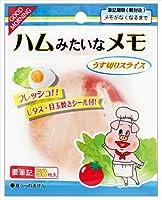 スライスハム[メモ帳]ダイカット メモ レモン 文具 おもしろ雑貨 グッズ 通販