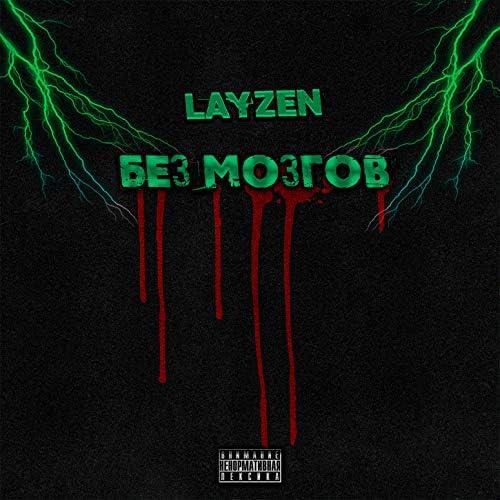 Layzen
