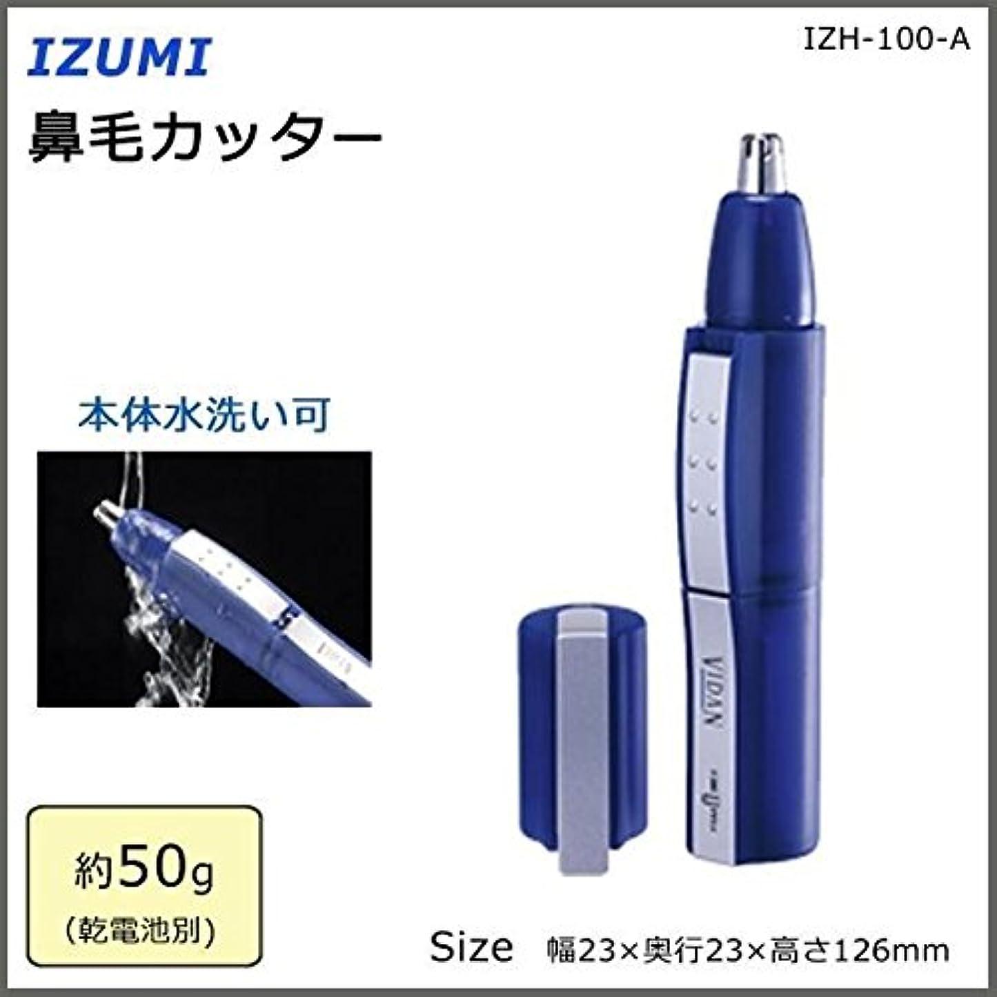 未来シャトル病んでいるIZUMI 鼻毛カッター IZH-100-A