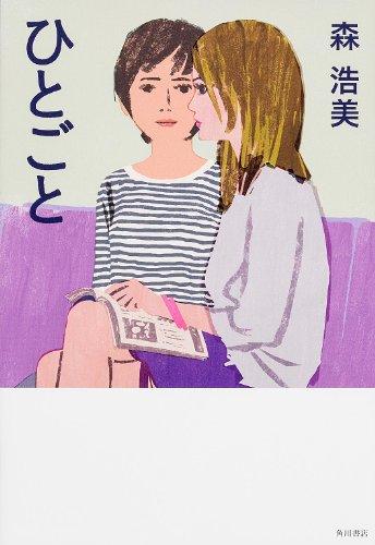 ひとごと (単行本)