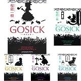 GOSICK (角川文庫) 全9巻セット