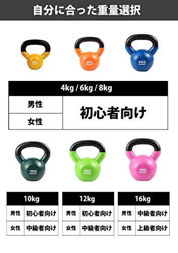 BeryKoKoケトルベル(色:イエロー4kg)コーティングエクササイズ正規品/18ヶ月保証4kg/6kg/8kg/10kg/12kg/16kg/20kg/24kg体幹トレーニング筋トレ筋力トレーニングシェイプアップ([h]4kg(イエロー))